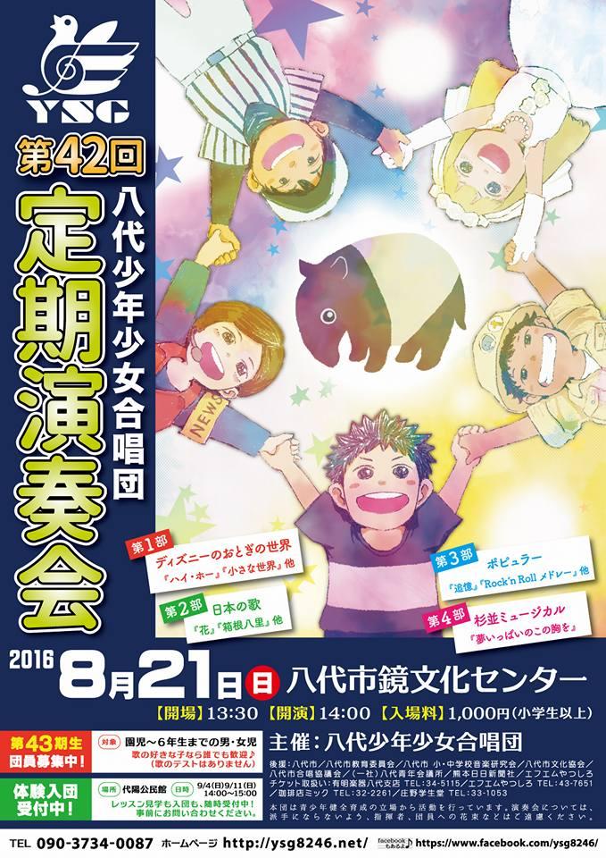 八代少年少女合唱団 第42回定期演奏会
